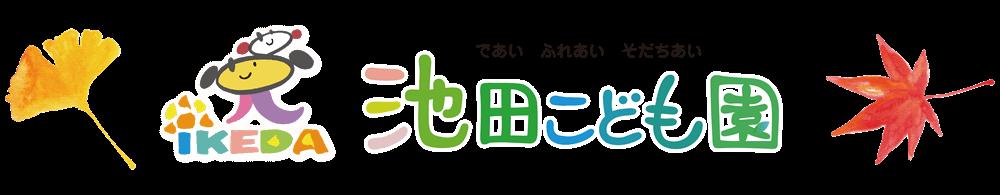 池田こども園