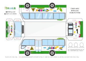 ペーパークラフト バス